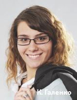 Катерина Галенко