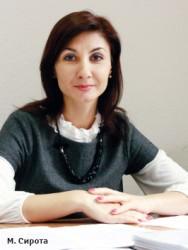 Марина Сирота