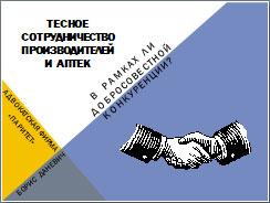 Материалы специализированной фармацевтической конференции  «АПТЕКА–2010. РЫНОЧНАЯ СИЛА АПТЕК»