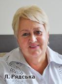 Лариса Рядська