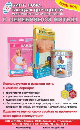Эластичные изделия от «Витали»: серебряные нити здоровья