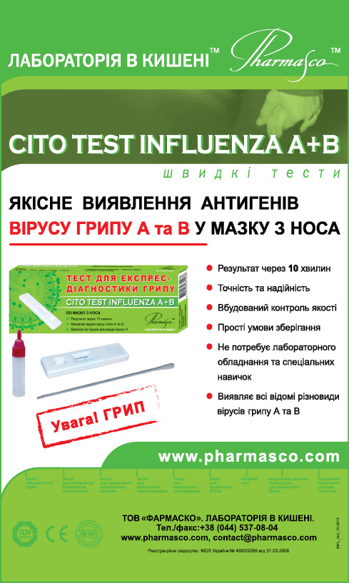 CITO TEST INFLUENZA A+B