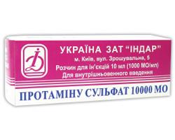 ПРОТАМИНА СУЛЬФАТ от ЗАО «Индар»