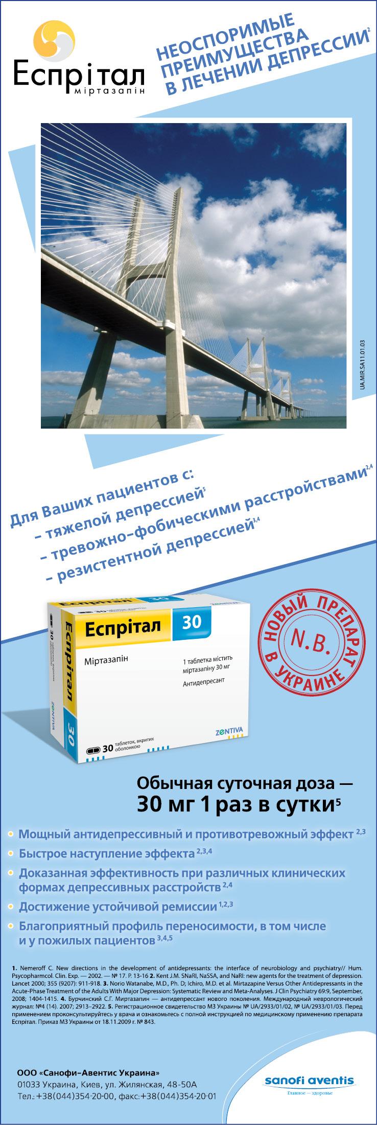 Эспритал