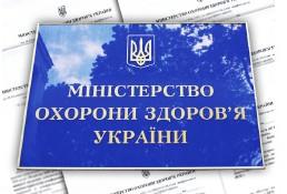 МОЗ запрошує представників громадськості до співпраці