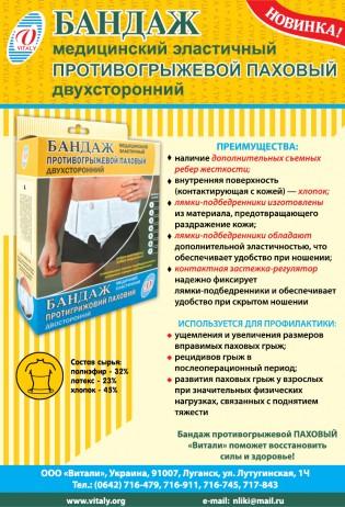 Противогрыжевый бандаж от ООО «Витали»