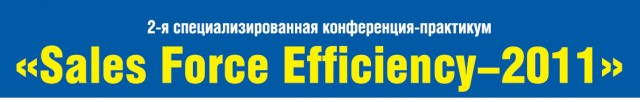 конференция-практикум «Sales Force Efficiency — 2011»