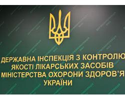 Звітує Управління ліцензування та сертифікації виробництва Держлікінспекції МОЗ