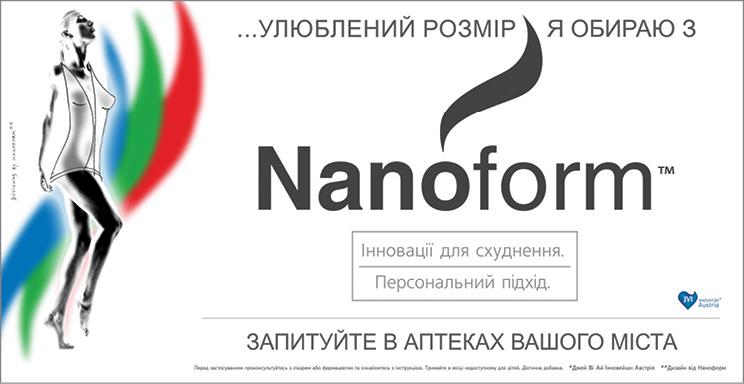 Наноформ