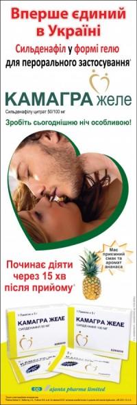 препарат КАМАГРА ЖЕЛЕ