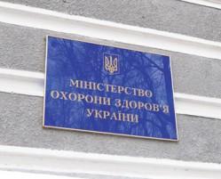 У МОЗ опрацьовуються зміни до Наказу МОЗ від 19.07.2005 р. № 360