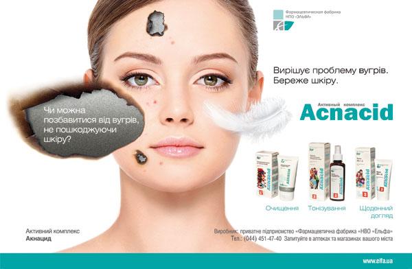 косметическая серия Acnacid