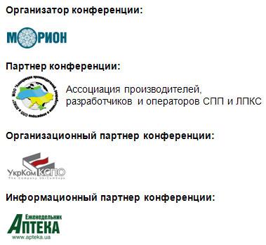 1-я ежегодная специализированная конференция «PARAPHARMACEUTICALS in UA – 2011»