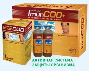 ИмунКод+