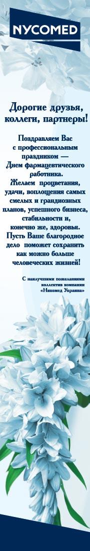 ДАЕШЬ ПЯТЬ! Среди победителей конкурса «Панацея-2011» — компания «Никомед Украина»!