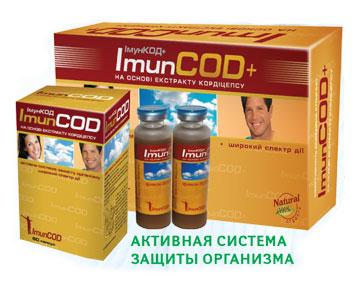 ИмунКод
