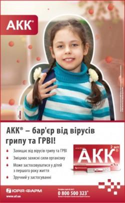 АКК® от Корпорации «ЮРіЯ-ФАРМ»