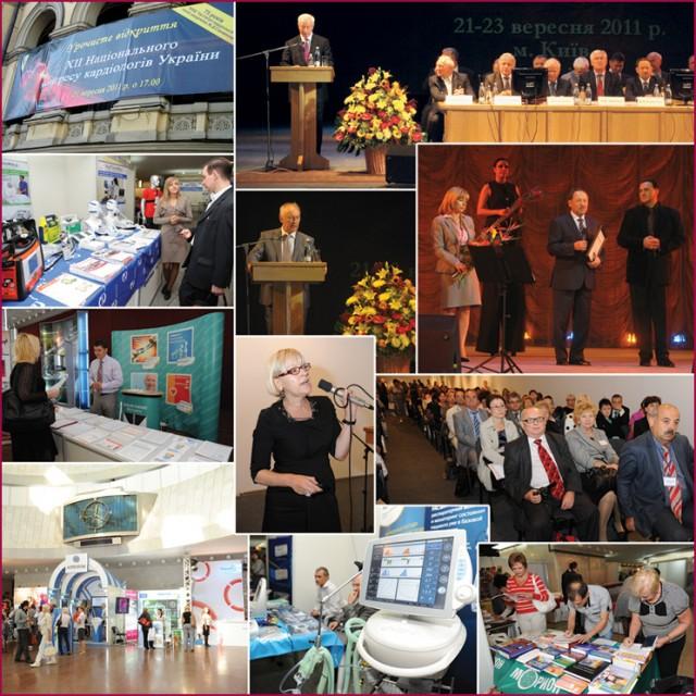 XII Национальный конгресс кардиологов Украины