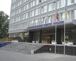 Антимонопольний комітет України повідомляє
