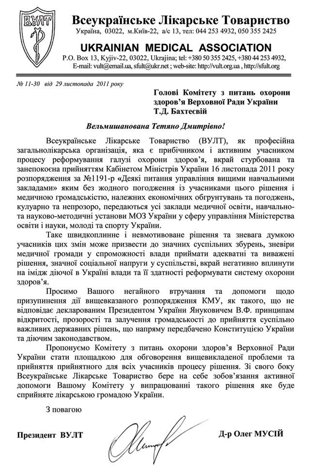 Громадська рада при МОЗ УкраїниНа пульсі болючих проблем медичної галузі
