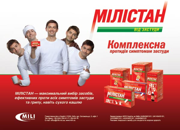 МИЛИСТАН СИНУС