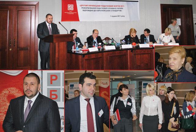 II Украинский налоговый форум 2011: установление традиций