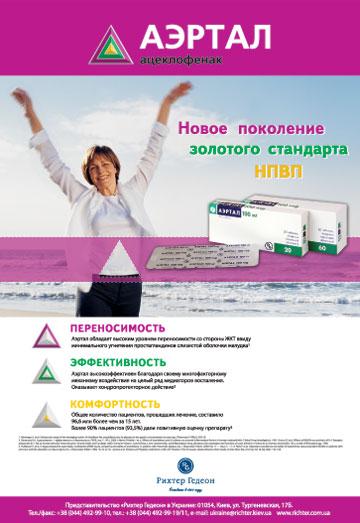 аэртал 100 мг таблетки №20, 60