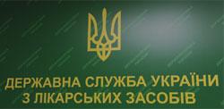 УДержлікслужбі України обговорено Порядок ввезення незареєстрованих медичних виробів