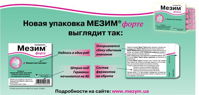 МЕЗИМ® ФОРТЕ