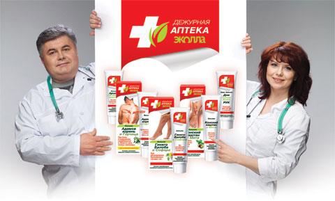 «Дежурная аптека ЭКОЛЛА» —обязательно поможет!