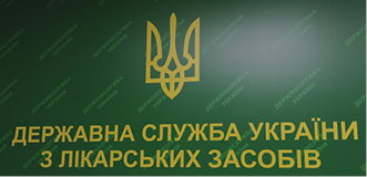 Держлікслужба України пропонує чергові зміни до Порядку здійснення державного контролю якості лікарських засобів, що ввозяться вУкраїну