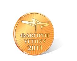 «Фавориты Успеха — 2011»: выбираем лучших!