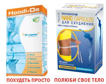 HOODI-DA или НАНО-КАПСУЛЫ от компании «Гринвуд»