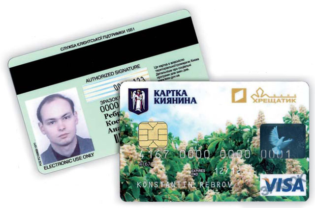 Социальная карточка киевлянина: http://www.apteka.ua/article/152791