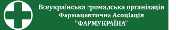 Фармацевтическая Ассоциация «ФАРМУКРАИНА»