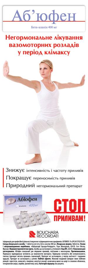 АБЪЮФЕН