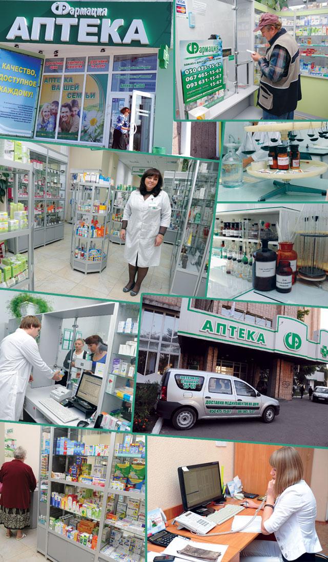 Поздравляем сюбилеем: Луганской областной «Фармации» 90 лет!