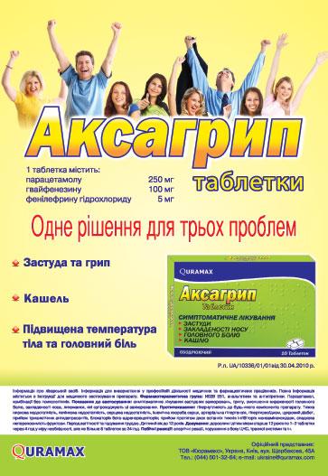 АКСАГРИПП