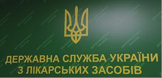 Держлікслужба України оприлюднила перелік аптек, що розповсюджували заборонені ліки
