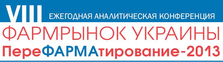 VIII Ежегодная аналитическая конференция «Фармрынок Украины. ПереФАРМАтирование–2013»