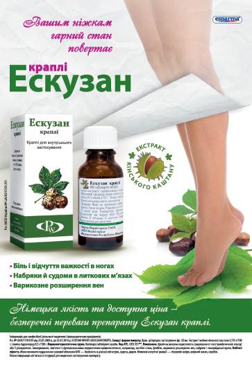 ЭСКУЗАН КАПЛИ