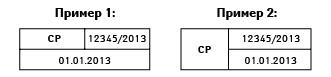 Примеры использования символа «Номер свидетельства огосударственной регистрации медицинского изделия