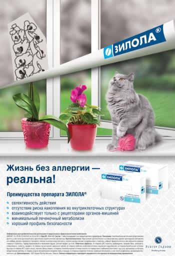 Левоцетиризин (ЗИЛОЛА®)