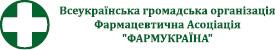 Всеукраинская общественная организация «Фармацевтическая Ассоциация «ФАРМУКРАИНА»