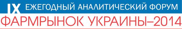Какой вектор развития фармрынка выберет украина?