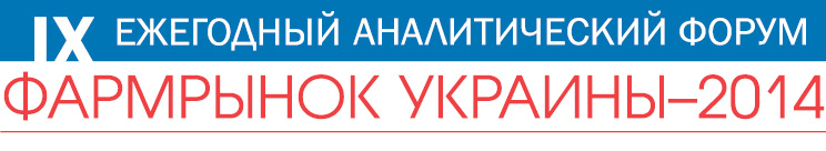 Фармрынок Украины — 2014. Врамках эффективных понятий