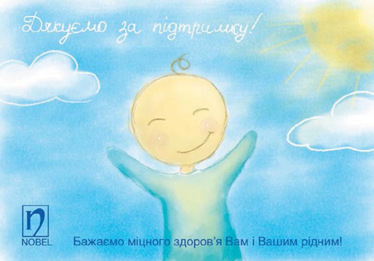 Международный день онкобольного ребенка
