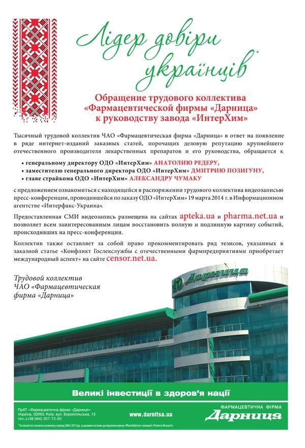 Обращение трудового коллектива «Фармацевтической фирмы «Дарница» круководству завода «Интерхим»