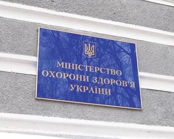 Призначено нових радників міністра охорони здоров'я України