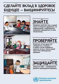 Всесвітній тиждень імунізації